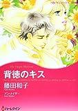 背徳のキス (ハーレクインコミックス・キララ)