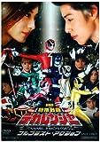 特捜戦隊デカレンジャー THE MOVIE フルブラスト・アクション[DVD]