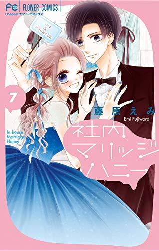 社内マリッジハニー(7) (フラワーコミックス)
