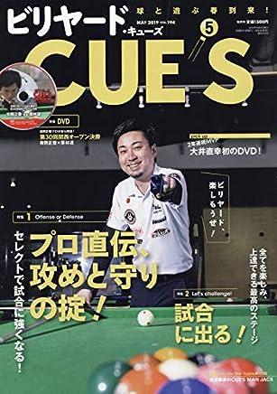 DVD付き ビリヤードCUE'S(キューズ) 2019年 05月号