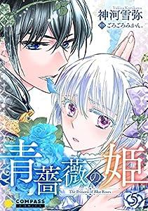 青薔薇の姫(5) (コンパスコミックス)