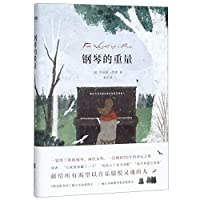 The Weight of a Piano (Chinese Edition)
