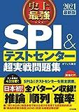 2021最新版 史上最強SPI&テストセンター超実践問題集