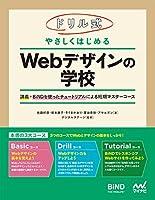 ドリル式 やさしくはじめる Webデザインの学校