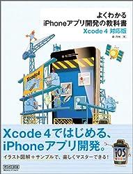 よくわかるiPhoneアプリ開発の教科書 : Xcode 4対応版