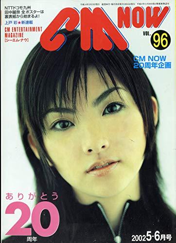 CM NOW (シーエム・ナウ) 2002年 5-6月号 Vol.96