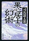 果心居士の幻術(新潮文庫)