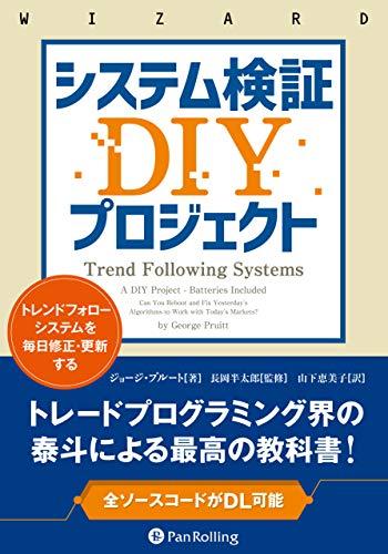 システム検証DIYプロジェクト ――トレンドフォローシステムを毎日修正・更新する (ウィザードブックシリー…