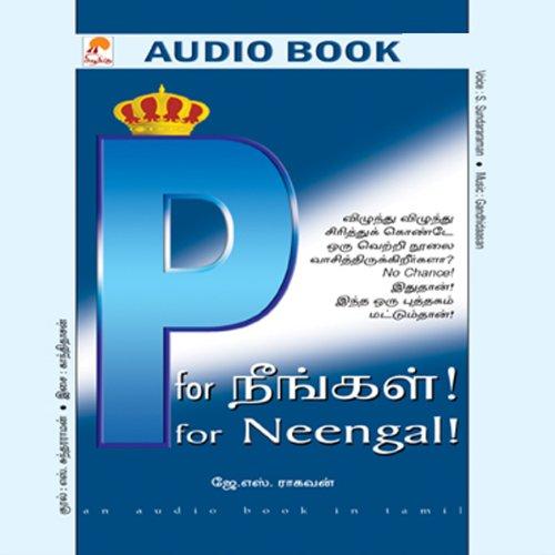 P for Neengal audiobook cover art