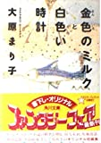 金色のミルクと白色い時計 (角川文庫)