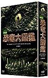 決定版!恐竜大図鑑 DVD-BOX[NSDX-13915][DVD]