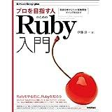 プロを目指す人のためのRuby入門 言語仕様からテスト駆動開発・デバッグ技法まで Software Design plus