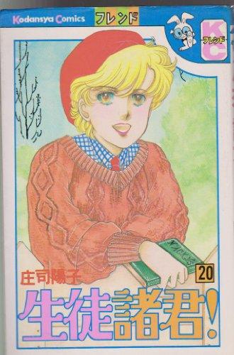 生徒諸君! (20) (講談社コミックスフレンド (970))