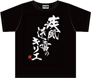 荒野のコトブキ飛行隊 疾風迅雷のキリエ Tシャツ XL サイズ