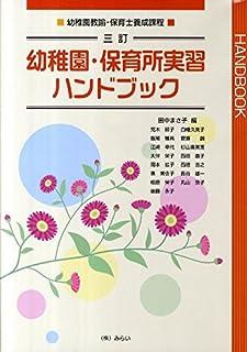 幼稚園・保育所実習ハンドブック[三訂]
