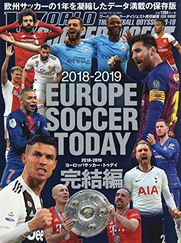 ヨーロッパサッカー・トゥデイ完結編 2018ー2019 (NSK MOOK)の詳細を見る