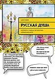 Русскаядуша: Historieta y manual de ruso para hispanohablantes (Russian Edition)