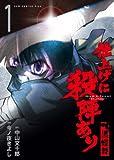 仕上げに殺陣あり 黒蝶舞 (1) (ガムコミックスプラス)