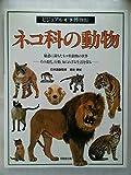 ネコ科の動物 (ビジュアル博物館)
