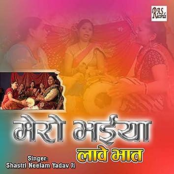 Mero Bhaiya Laave Bhaat (Hind)