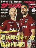 サッカーダイジェスト 2019年 1/24 号 [雑誌]