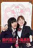 田代県立小島高校 Vol.1[DVD]