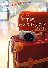 山本まりこの「女子旅」 カメラレッスン (デジイチ女子)