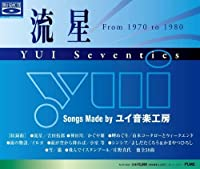 流星 YUI Seventies 【Blu-spec CD】