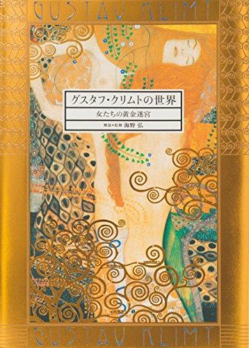 グスタフ・クリムトの世界-女たちの黄金迷宮-の詳細を見る