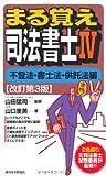 まる覚え司法書士Ⅳ [不登法・書士法・供託法編]改訂第3版 (うかるぞシリーズ)