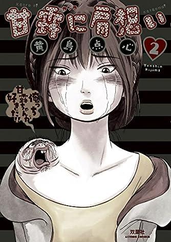 甘露に肩想い(2) (アクションコミックス(月刊アクション))