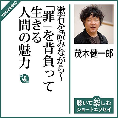 『漱石を読みながら〜「罪」を背負って生きる人間の魅力』のカバーアート