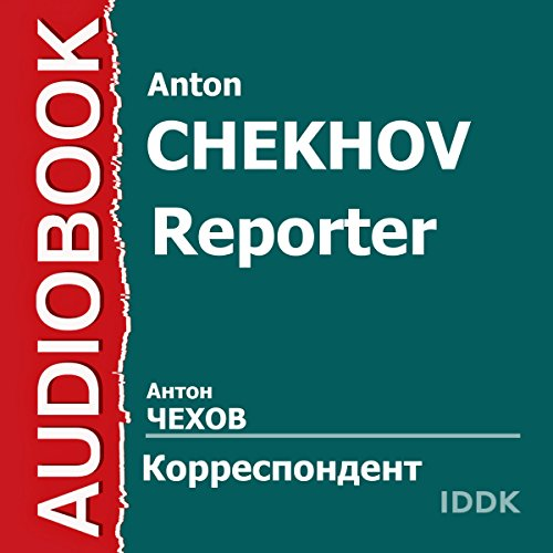 Reporter [Russian Edition] audiobook cover art