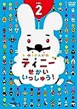 ふうせんいぬティニー せかいいっしゅう! vol.2[DVD]