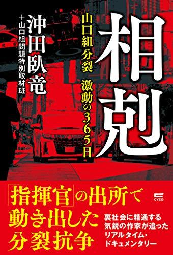 相剋 山口組分裂・激動の365日