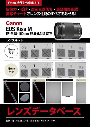 Foton機種別作例集211 解像力・ぼけ・周辺光量落ち・最短撮影距離 実写チャートでレンズ性能のすべてをみせる! Canon EOS Kiss M+EF-M18-150mm F3.5-6.3 IS STM レンズキット レンズデータベース