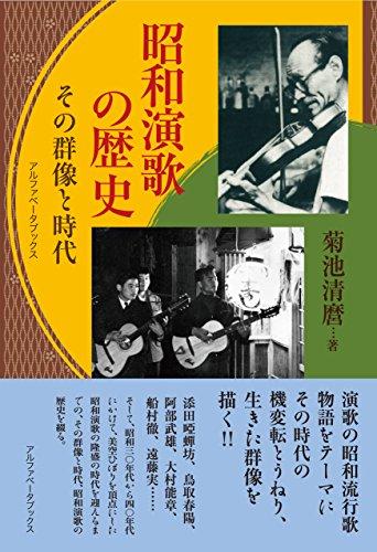 昭和演歌の歴史 - 菊池 清麿