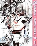 アルマ【期間限定無料】 1 (ヤングジャンプコミックスDIGITAL)