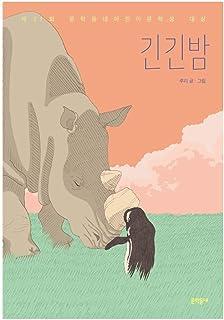 韓国語本, 第21回文学トンネ子ども文学賞大賞受賞作/긴긴밤 – Ruri/長夜/韓国より配送