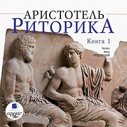 Риторика. Книга 1 cover art