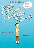 空飛ぶリスとひねくれ屋のフローラ (児童書)