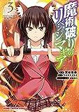 魔術破りのリベンジ・マギア 3 (HJコミックス)