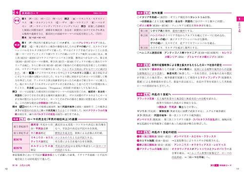 旺文社『世界史標準問題精講五訂版』