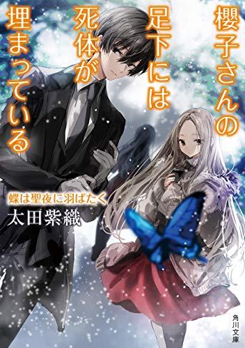櫻子さんの足下には死体が埋まっている 蝶は聖夜に羽ばたく (角川文庫) Kindle版