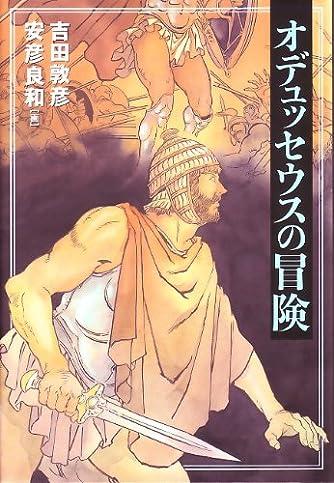 オデュッセウスの冒険