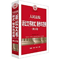 People's Court litigation document style. production and Examples (perform volume)(Chinese Edition)
