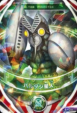 ウルトラマンフュージョンファイト/4弾/4-011 バルタン星人 OR