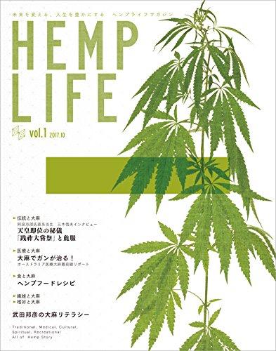 HEMP LIFE (ヘンプライフ) Vol.1 2017年10月号 [雑誌]
