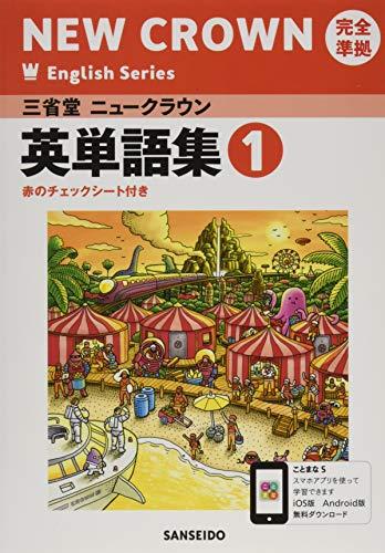 三省堂ニュークラウン完全準拠英単語集 1―英語703 (NEW CROWN English Series)