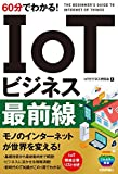q? encoding=UTF8&ASIN=477418487X&Format= SL160 &ID=AsinImage&MarketPlace=JP&ServiceVersion=20070822&WS=1&tag=liaffiliate 22 - IoTの学習におすすめな書籍8選